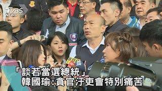 【TVBS新聞精華】「談若當選總統」 韓國瑜:貪官汙吏會特別痛苦