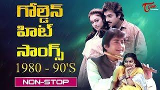 గోల్డెన్ హిట్ సాంగ్స్|Non Stop Telugu Golden Hit Songs|Telugu Old Songs1980 to 1990|Old Telugu Songs