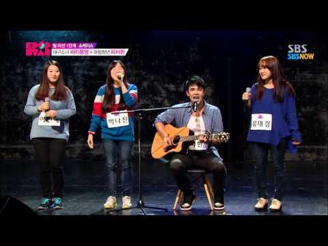 SBS [K팝스타3] - 퐁듀와 막창의 만남?,  2분의1(짜리몽땅,피터한)