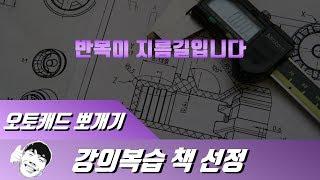 오토캐드기초 복습 책 선정|1강 과제포함