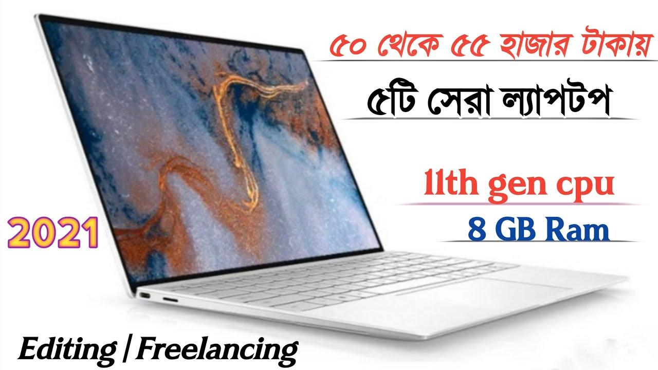 Best laptop under 55000 taka in Bangladesh 2021  50000 to 55000 best laptop in Bangladesh 2021 