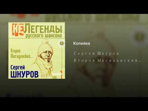 Ленинград  - Копейка