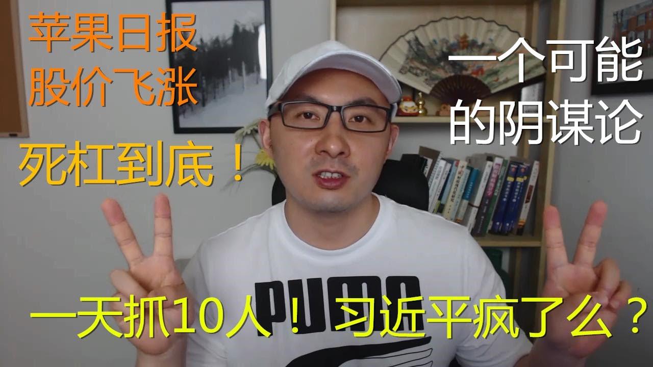 周周侃:周庭被捕,习近平疯狂抓人到底为什么?一个非常可能的阴谋论!苹果日报股价暴涨说明了啥?