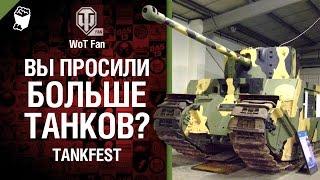 Вы просили больше танков? - Tankfest [World of Tanks]