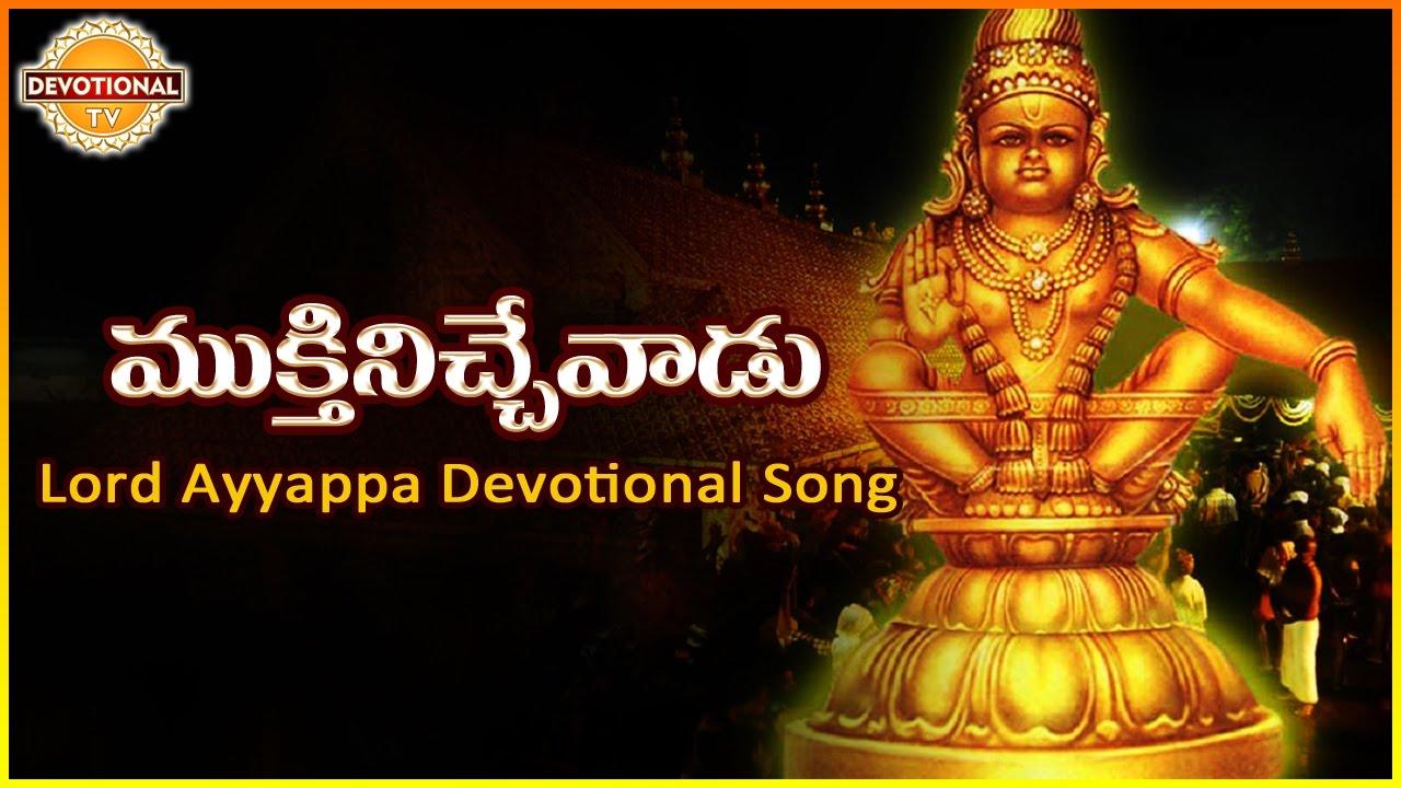Lord Ayyappa Swamy Telugu Devotional Songs