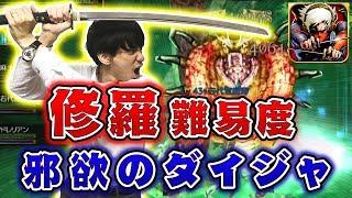 【Live】イザナギ|邪欲のダイジャに挑戦&2vs2の少数PvPバトル! #181 thumbnail