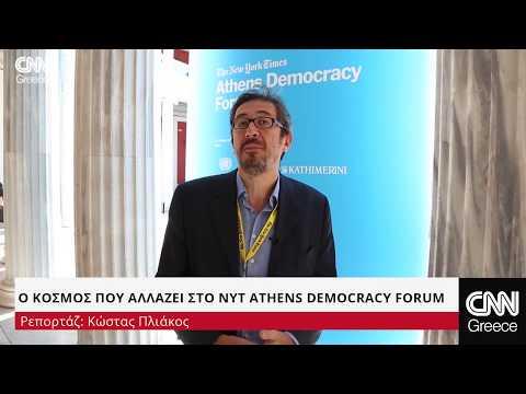 5o ΝΥΤ Athens Democracy forum