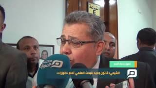 بالفيديو| الشيحي: قانون جديد للبحث العلمي أمام «الوزراء»