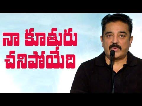 My daughter would have died: Kamal Haasan    #KamalHaasan