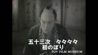右門旅すがた 野村俊夫 作詞 (昭和24年) 竹岡信幸 作曲 東宝映画「右...