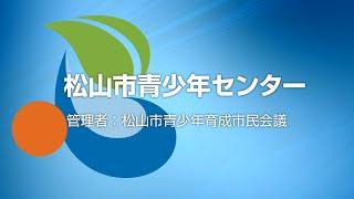 松山市青少年センターは、愛媛県松山市にある、青少年の活動を支援する...