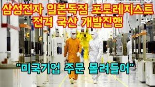 """삼성전자 일본 독점 포토레지스트 전격 국산 개발진행 """"미국기업 주문 몰려들어"""""""