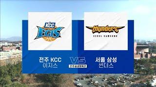 [KBL] 전주 KCC vs 서울 삼성 H/L (12.…