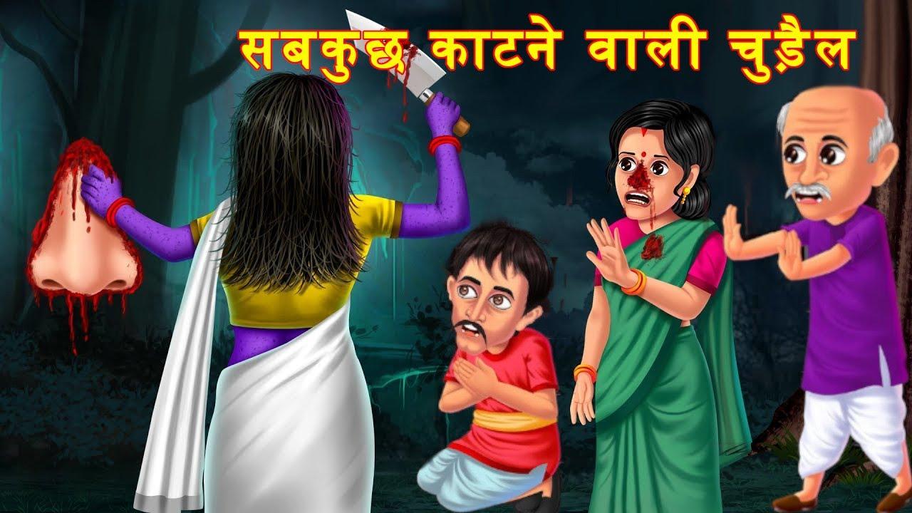 Katne wali Chudail ki Kahani || Bhutiya Chudail || Chudail Cartoon Hindi Stories || Chudail Maa Beti