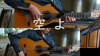 声のきれいな人でした、Arr.yass 、No EQ & No Effect、 ブログ、http://yasu-guitar.blog.jp/archives/1074010694.html.