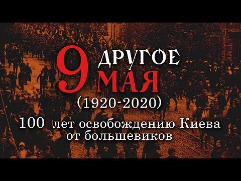 ДРУГОЕ 9 МАЯ 🔥 100 ЛЕТ ОСВОБОЖДЕНИЮ КИЕВА ОТ БОЛЬШЕВИКОВ (1920-2020)