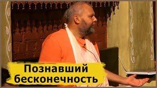 """Авадхут Махарадж о фильме """"Человек, который познал беcконечность"""""""