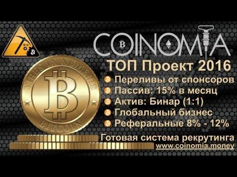 Coinomia Облачный Майнинг криптовалюты Биткоин и Этериум 2017