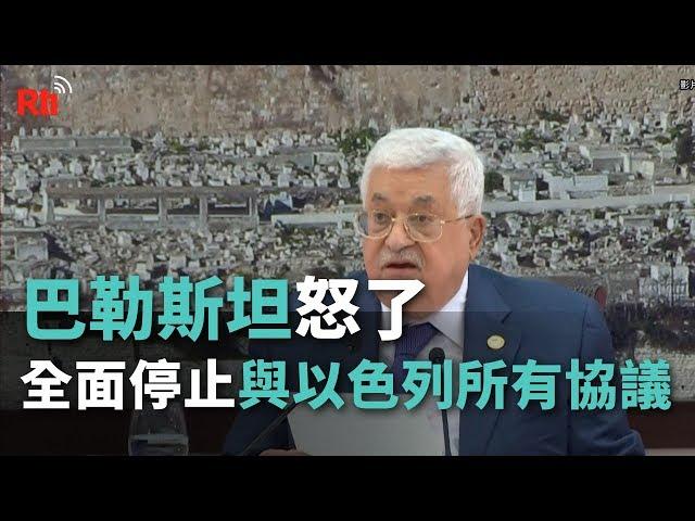 巴勒斯坦怒了 全面停止與以色列所有協議【央廣國際新聞】