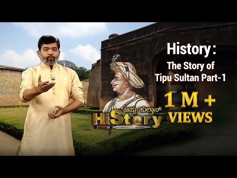 History: The Story of Tipu Sultan Part-1 I Saral Jeevan I