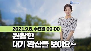 [웨더뉴스] 오늘의 미세먼지 예보 (9월 8일 09시 …
