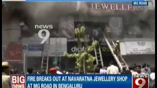 News9 - Fire erupts at Navaratna jewellers building
