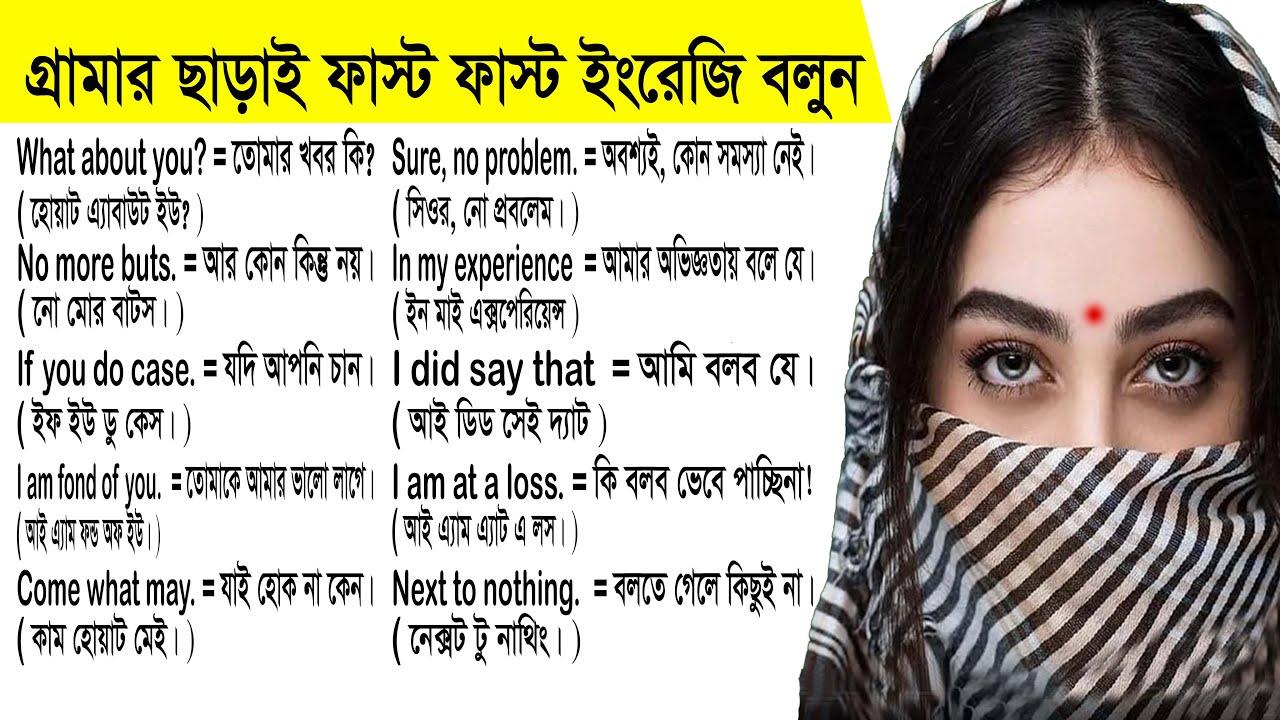 Learn 60 Daily Use Sentences    ৬০টি ছোট ছোট বাক্য    Easy Spoken English Course  Bangla to English.