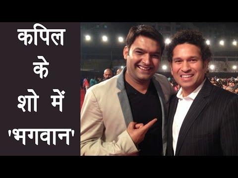 The Kapil Sharma Show: Sachin Tendulkar guest in Kapil show | Filmibeat