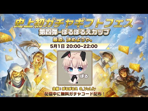 ぼるぼるえカップ【荒野歴代超人気企画10弾帰還!】