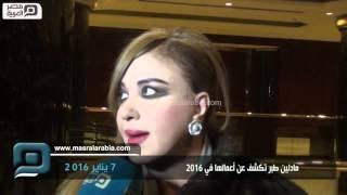 مصر العربية   مادلين طبر تكشف عن أعمالها في 2016