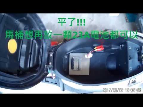 光陽CANDY 3.0與2.0電動機車升級抽取式鋰鐵電池-高雄喬登電動車electric motorbike