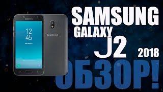 SAMSUNG Galaxy J2 2018 Обзор - Оптимальный выбор звонилки?