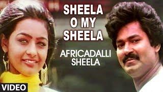 Sheela O My Sheela Video Song | Africadalli Sheela | Charanraj, Sheela | Kannada Old Songs