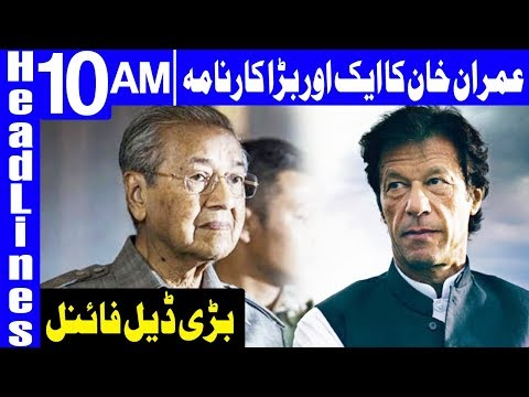 Malaysian PM accepts invitation to attend ceremony | Headlines 10 AM | 21 November 2018 | Dunya News