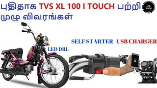 Tvs XL 100 I Touch Full Specification And More (தமிழில்)