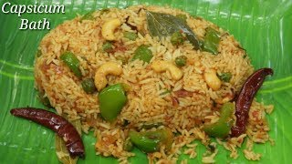 Capsicum Bath Recipe in Kannada   ಕ್ಯಾಪ್ಸಿಕಂ ಬಾತ್   Capsicum Rice Bath Recipe Kannad  Rekha Aduge