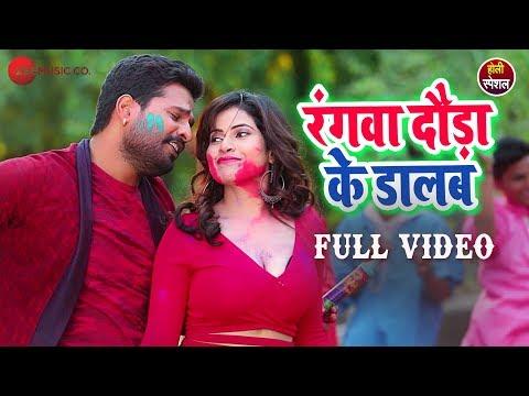 रंगवा दौड़ा के डालब Rangwa Dauda K Daalab - Full Video | Ritesh Pandey & Antara Singh Priyanka