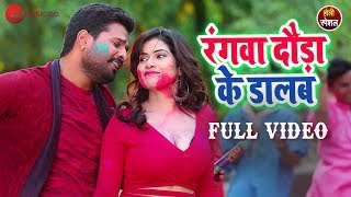 रंगवा दौड़ा के डालब Rangwa Dauda K Daalab Full | Ritesh Pandey & Antara Singh Priyanka