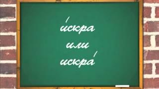 Как это по-русски? - На какой слог ставится ударение в слове искра?