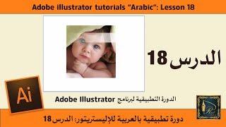 Adobe illustrator الدرس 18 للدورة التطبيقية لبرنامج