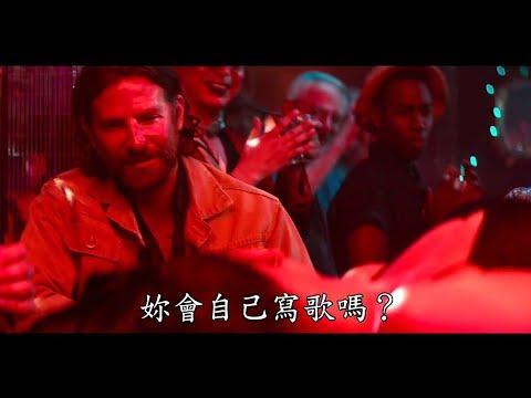 一個巨星的誕生   HD中文首版電影預告 (A Star Is Born)