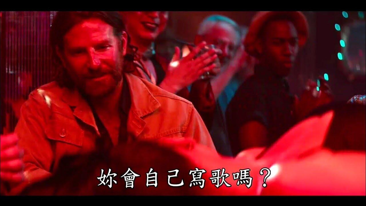 一個巨星的誕生 | HD中文首版電影預告 (A Star Is Born) - YouTube