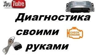 видео Диагностика инжектора своими руками | AvtoPremial.ru – информационный портал для автолюбителей