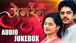 prem-rang-marathi-movie-songs-new-jukebox-upcoming-marathi-movie-2019