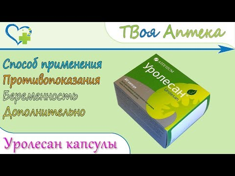 Уролесан капсулы (растительного происхождения) показания, описание, отзывы