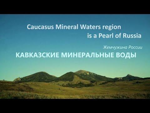 Caucasus Mineral Waters region