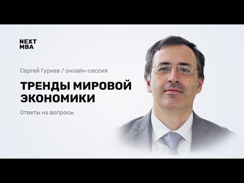 Сергей Гуриев отвечает на вопросы о Трендах мировой экономики