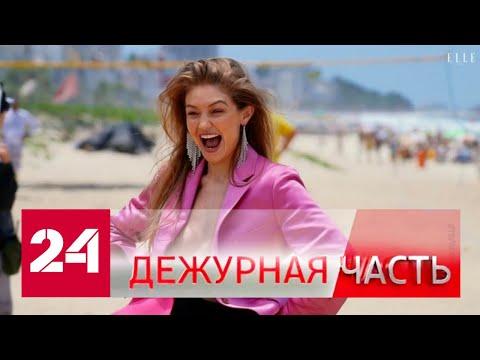 """Вести. """"Дежурная часть"""" от 14 января 2020 года (17:30) - Россия 24"""