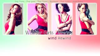 [Karaoke & Thaisub] Wonder Girls – Rewind