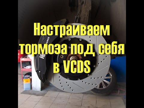 Как Настроить тормоза в VCDS на VW AUDI Skoda